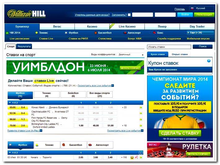 williamhill-gamblingobzor-com